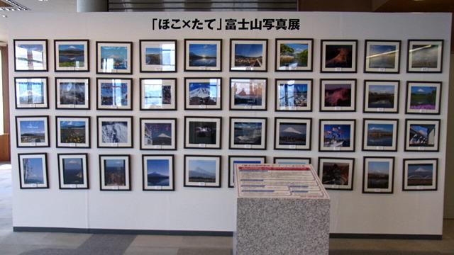 TV番組「ほこ×たて」で使われた富士山写真が楽しめる