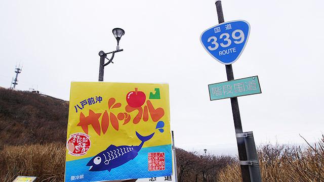 日本唯一の国道でサバップルを食べます