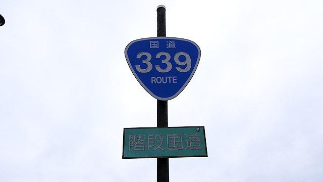 そして、これが日本で唯一の階段国道