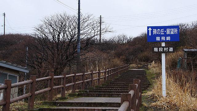 階段国道の横には階段村道があった