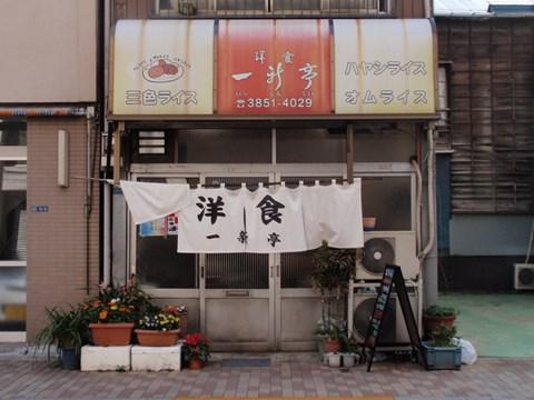下町の食堂っぽい雰囲気の『一新亭』。