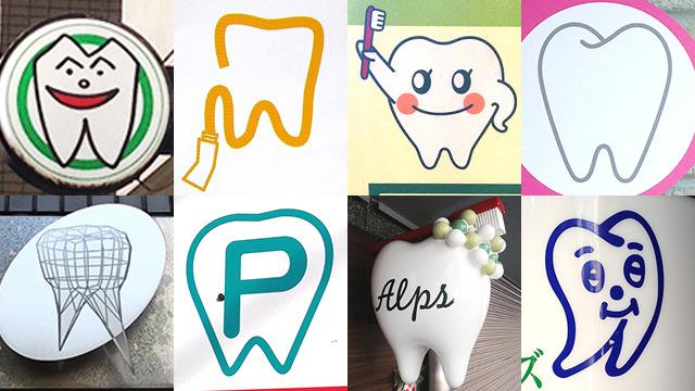 歯のバリエーションに驚くばかりである。