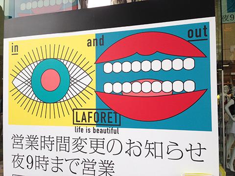 これは歯科じゃなくてラフォーレの看板だけど、歯が怖い。