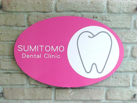 歯科医院の歯看板。こういうやつ、あるよね。