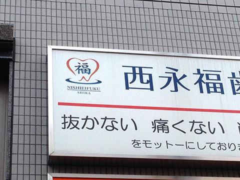 「歯」じゃなくて「福」だと中華の文様っぽい。場所が永福町だから?