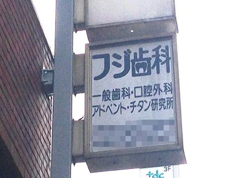 「米」が歯。遠目に見たら「歯」という字に見えるんだろうか。