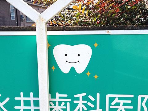 これを歯キャラと称します。