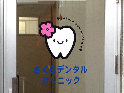病院名にあわせて、さくらで飾られた歯。