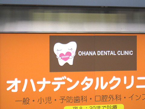 これも女子歯か。