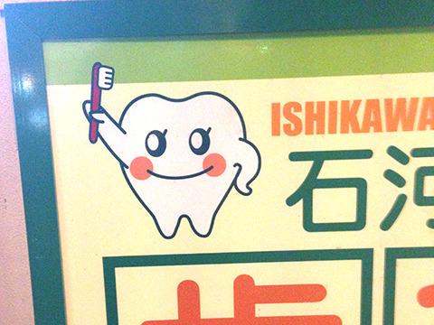 「さぁ!歯を磨こう!」という意志あふれるポーズ。ザ・啓蒙キャラ。