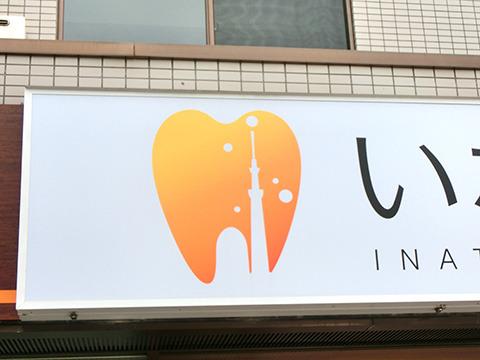 ご当地歯医者の歯。