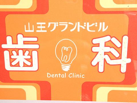 歯って電球のフィラメントに見えるよね、と感じた人のセンスはかなり変じゃないか。