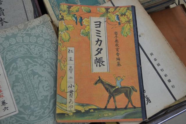 大正~昭和にかけての教科書もどっさりある。教科書だけではなく、使用済みノートまで売っている。教育学の研究をしている人などが購入するらしい