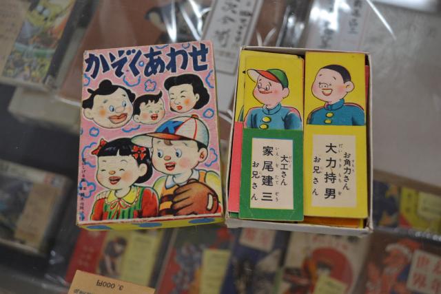 戦前に流行った「家族合わせ」というカードゲーム