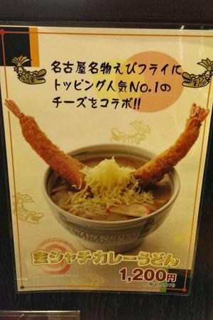 愛知県では有名な若鯱家のCMソングの替え歌を歌います!