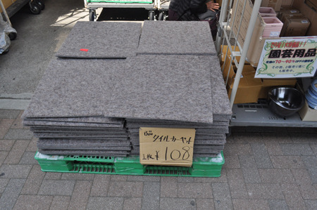 タイルカーペットが108円。安い!いや、全然わからない、けど、安い感じする!!