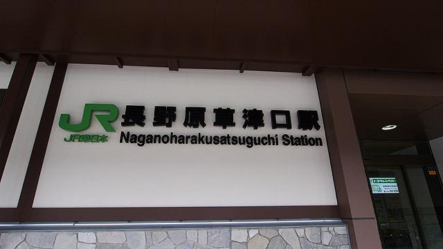 草津温泉の最寄り駅「長野原草津口」にやってきました!