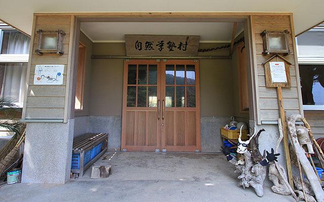 宿泊施設、「自然学塾村」。
