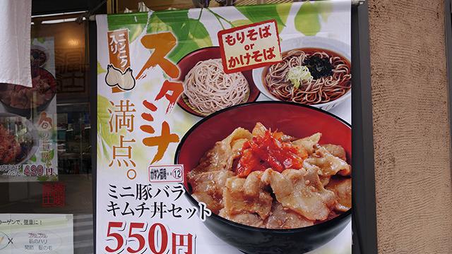 いまはミニ豚バラキムチ丼セットと桜小えび天そば(うどん)である。