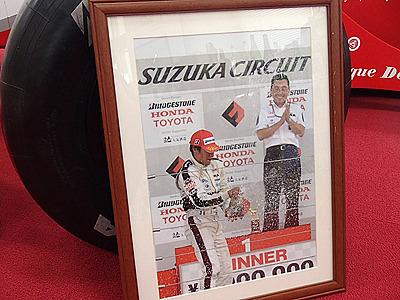 人気酒蔵の発泡性の日本酒は、スーパーフォーミュラの表彰式でシャンパンに代わって使われています。だから受付にレースカー。レースクイーンには、かかってもベタつかず肌にいいと好評らしい。そうなの?