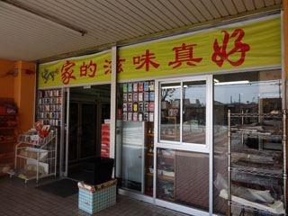 中華食材屋さんもあった。