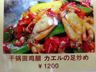 中華!ということでカエル。