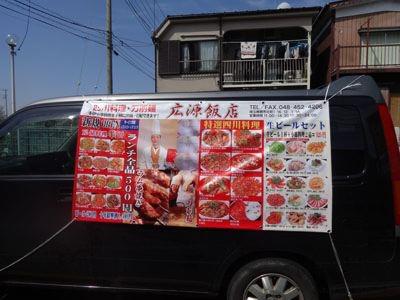 いきなり本格中華料理の看板(?)が吊ってある車に遭遇。駐車した車に宣伝貼るのって、こりゃいいアイデアだなあ。
