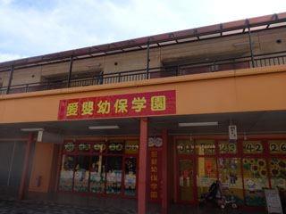 あっ、中華風幼稚園がある。