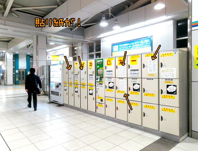 大崎。なんと貼り紙が!まさかここへきてまさかの「主要駅」か!?