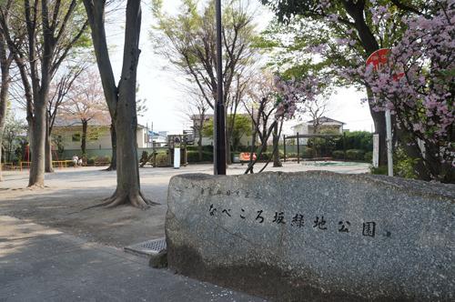 登り切ったところにあった公園。坂名が公園にもなっている。さすが有名坂