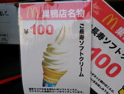 ソフトクリームが「ご長寿ソフトクリーム」に。さすが巣鴨