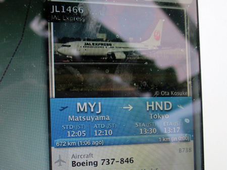 松山から飛んできた便で