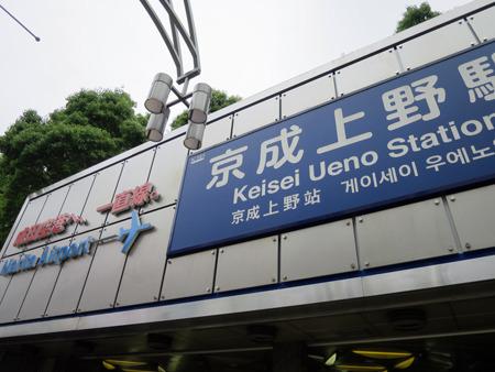 上野から京成線乗るの初めてかも