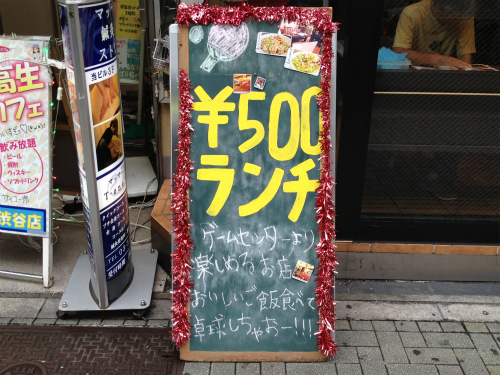 「500円のランチがある」ということがしっかり伝わっている、店名はない
