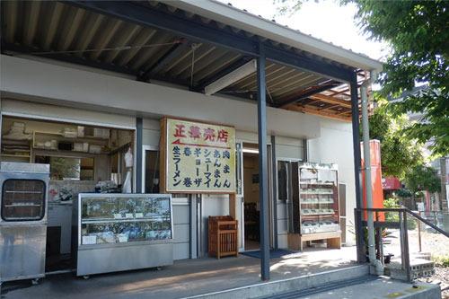店の名は「正華売店」
