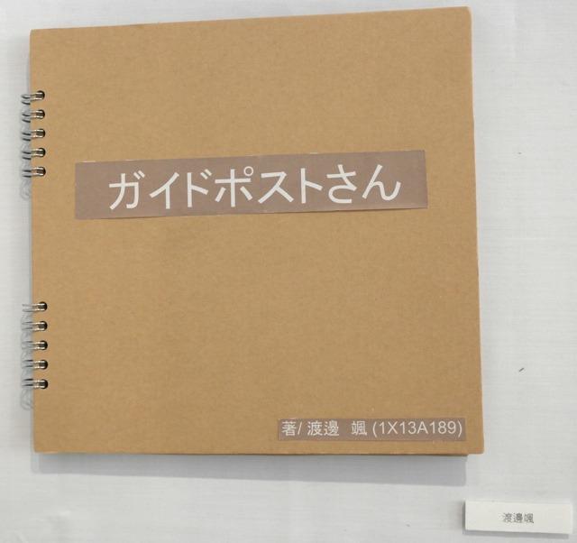 「ガイドポストさん」 渡邊 颯