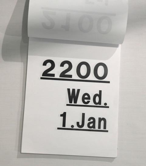 「世紀めくりカレンダー」 河田悠希