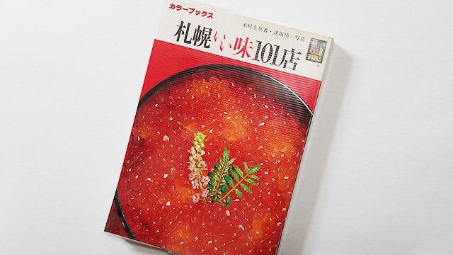 昭和61年に出版されたガイドブック!