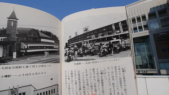 1988年の札幌駅