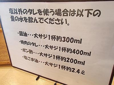 レバ刺しにつけるあれを使うには大量の水を飲む必要があります。