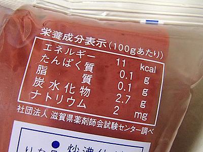 赤コンニャクは100gあたり5kcalの基準を超えている。