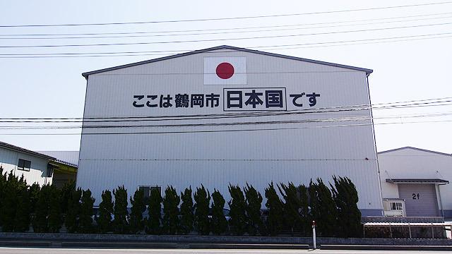 日本国に地主はいるのです!