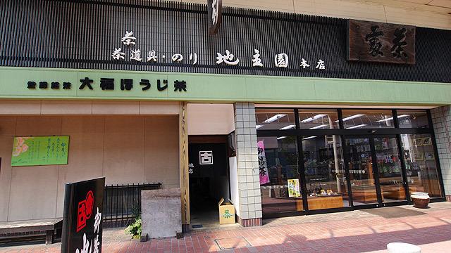 鶴岡には地主園というお茶屋さんもあります