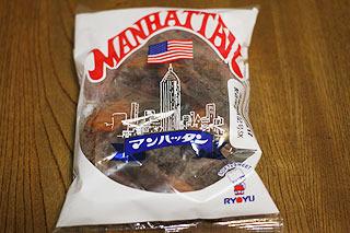 九州のスーパーで売ってる「マンハッタン」もなぜか個人的に異国情緒を感じる。ヤキリンゴ並に謎なネーミング。
