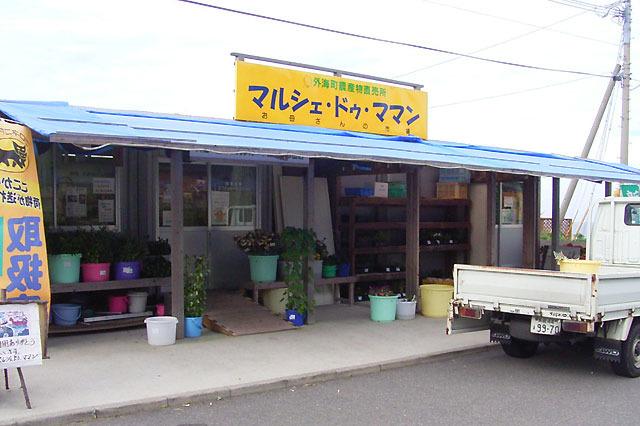 農産物直売所の名前が「マルシェ・ドゥ・ママン」。