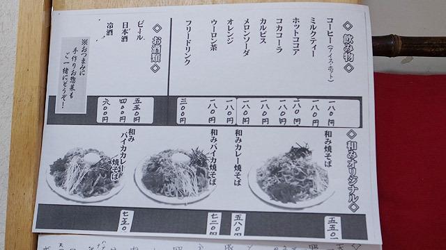 お食事処 和み(三沢市松園町3ー10ー1)
