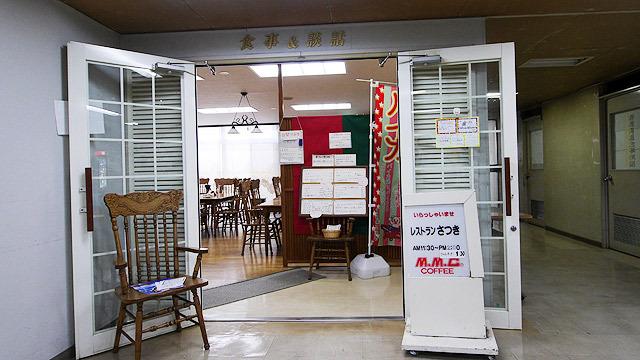 レストランさつき(三沢市桜町1ー1ー38)