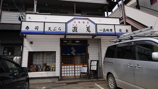 お食事処 灘萬(三沢市中央町1ー6ー4)
