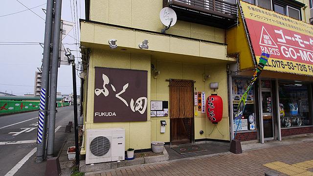 ふく田(三沢市幸町1ー7ー5)