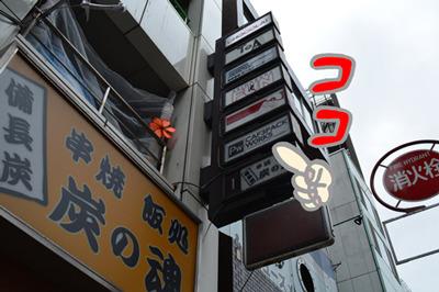 お店は、末広町駅と秋葉原駅の双方から徒歩5分くらい歩いたビルの一角。